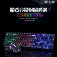 跨境专供力美GTX300七彩炫光键盘鼠标套装亚马逊速卖通EBAY