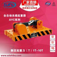 全自动永磁起重器 全自动永磁吸盘 厂家直销1T-10吨AYC型