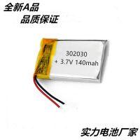 厂家供应302030聚合物锂电池,计算器,蓝牙耳机用振博