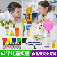 儿童科学趣味化学小实验玩具整套装小学生幼儿园礼物手工diy材料