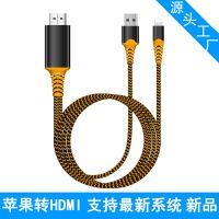 lightning转HDMI音视频转接线 P8 to HDMI+USB供电线 车载转接线