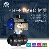 GF PVC-U KS-546型气动油令式球阀/双作用/乔治费歇尔/EPDM/FKM