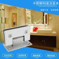 希比信玻璃门合页90度免开孔浴室夹淋浴房90度平开不锈钢铰链