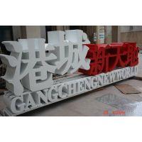 供应北京led广告标识立体发光字生产厂家产品节能环保