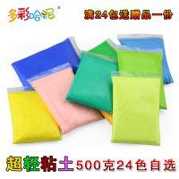 多彩哈泥 超轻纸粘土 橡皮泥 创意泥 3D彩泥袋装 500克 24色自选