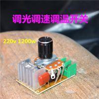 AC220V 1200W调光调压调温调速开关 电机调速器 33*50 B500K