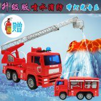 喷水消防车套装儿童玩具大号洒水车玩具可洒水工程升降救援车男孩
