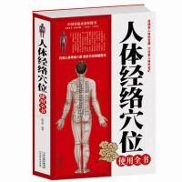 人体经络穴位使用全书 中医养生 推拿按摩技法手法大全 穴位书籍