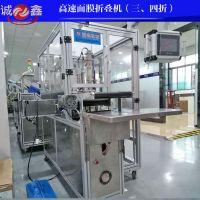 面膜折叠机多少钱一台 优质面膜折叠机厂家诚鑫机械