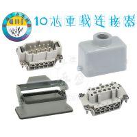 DS工业塑胶模具热流道10针插座 自动化机器人HE-010重载连接器