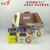 沃隆每日坚果纸盒同款 30包瓦愣手提彩印礼包纸盒 免费设计