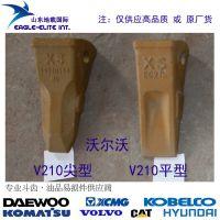 Volvo沃尔沃挖掘机V210/360/700挖斗齿铲斗齿耐磨合金断齿包赔现货