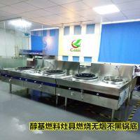 商用厨房甲醇燃料灶具 生物油炒炉不锈钢制造 醇油节能灶方便