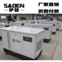 萨登全自动DS25JQD静音天然气、汽油、液化气发电机