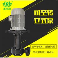 美宝立式泵 1马力可空转立式泵 厂家直销
