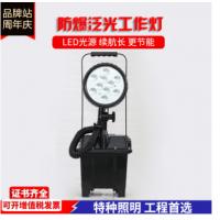 LED防爆灯 BFG6600 节能防爆泛光灯 高亮度轻便移动工作灯