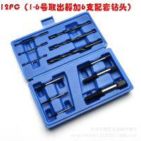 高速钢12PC 取出器套装1-6号取出器加6支配套钻头电动工具配件