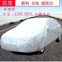 厂家直销 汽车通用车衣 PEVA单层车罩 可印LOGO防雨防晒 汽车车衣