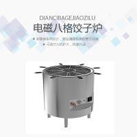 沁鑫 商用八格饺子炉 大功率煮炉