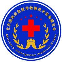 2019年第五届北京国际应急医学救援技术装备展览会