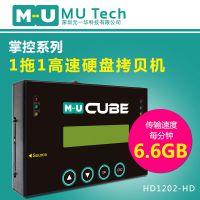 MU硬盘拷贝机现货HD1202一拖一快速拷贝硬盘取证备份机脱机对拷***快出货1-3天顺丰包邮