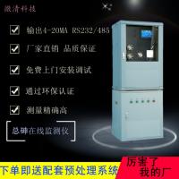 总砷在线监测仪,总砷在线分析仪,厂家直销免费上门安装调试