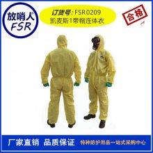放哨人FSR02化学防护服 防化服 CE认证防护服