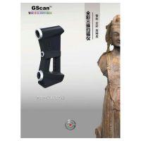 便携式3D扫描仪 彩色手持式三维扫描仪 彩色手持式3D扫描仪