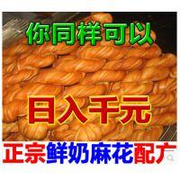 鲜奶麻花王配方技术台湾式甜品街边美食小吃特色加盟教程大全