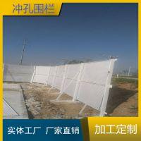 珠海高栏港经济区商场冲孔围挡多少钱 惠州冲孔围栏 厂家供应