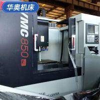 沈阳VMC850E立式加工中心 1000X500mm华中系统全新抵账折扣机