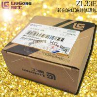 liugong/柳工ZL30E_3吨_铲车转向油缸油封_转向油缸修理包_配件电话