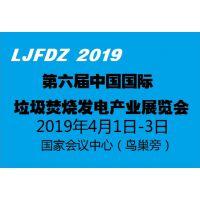 2019第六届中国(北京)国际垃圾焚烧发电产业展览会
