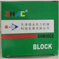 鼎翰SHAC滑块直线导轨 国产VIP级现货-天津福业
