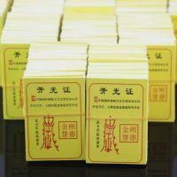 平安符护身符开光证明证书首饰佛珠专用开光证厂家批发赠礼品