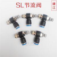 厂家批发直销L型单向节流阀SC/SL 快速接头 调速阀 调节阀