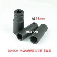 南豫加长套筒nanyu铬钼钢CR-MO1/2寸12.5气动扳手外六角套筒加硬