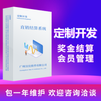 直销系统软件开发|直销后台管理软件|直销奖金结算系统