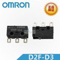 D2F-D3 超级小型基本开关 欧姆龙/OMRON原装正品 千洲