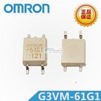G3VM-61G1 MOS FET继电器 欧姆龙/OMRON原装正品 千洲