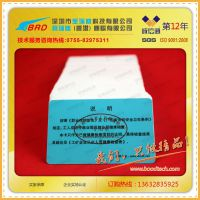 宝瑞迪健康证体检管理系统 即发卡系统 PVC卡打印