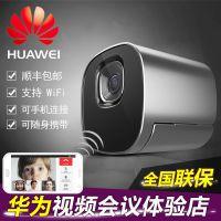 华为TE10视频会议终端te10可随身携带1080p支持wifi内置摄像头