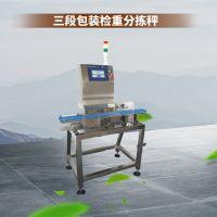 高精度在线选别机/分拣机HSCK200/自动称重机/检重机/检重秤/支持售后服务