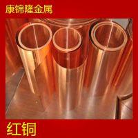 现货供应C1020紫铜带厚0.5,可任意分条