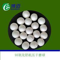 淄博耐磨95氧化铝干磨球 机压高铝研磨球生产厂家