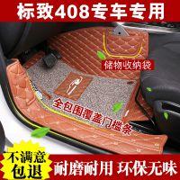 东风标致新408脚垫标志408汽车全包围丝圈脚垫408内饰改装专用