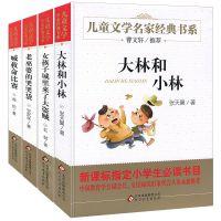 曹文轩系列大林和小林喊救命游戏老巫婆的哭哭袋等4册青