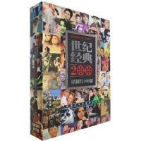 正版世纪经典译制片200部57DVD电影音像光盘碟片