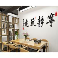 宁静致远亚克力字墙贴3d立体客厅书房公司办公室形象墙自粘装饰品