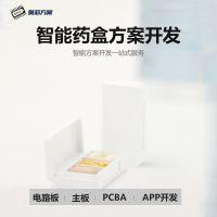 智能药盒吃药提醒软硬件功能设计开发便携式药盒物联网解决方案